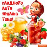 Сладкого лета желаю тебе