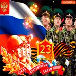 Слава вооруженным силам России