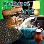 Славная открытка спокойной ночи