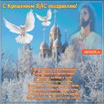 Славный день Крещение Господа