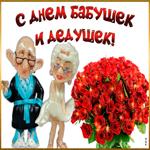 Смешная открытка День бабушек и дедушек в России