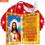 Со Сретением Господним я вас душевно поздравляю