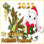 Со Старым Новым 2021 годом