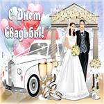 Со свадьбой паре поздравление