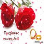 Со свадьбой
