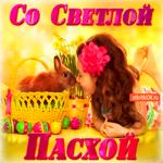 Желаю в день Пасхи Вам  солнца и тепла