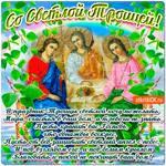 Со Светлой Троицей - Мира вам