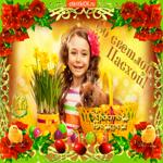 Желаю я в пасхальный праздник этот Вам мира, Божьей помощи во всём
