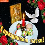 Светлый праздник наступает - Воскресение Христа
