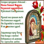 Со светлым праздником Иконы Божией Матери