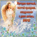 Со светлым праздником поздравляю Веру