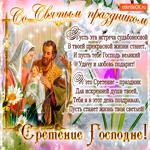 Со святым праздником Сретения