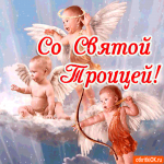 Со Святой Троицей дорогие мои