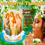 Со Святой Троицей - Мира и добра тебе