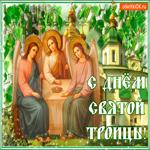 Со святой троицей поздравляю тебя