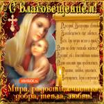 Со святым праздником благовещения поздравляю