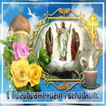 Со святым Преображением Господним