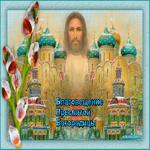 Собор Благовещения Пресвятой Богородицы