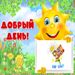 Солнечная открытка добрый день