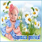 Солнечная открытка хорошего дня