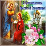Солнечная открытка с Благовещением Пресвятой Богородицы
