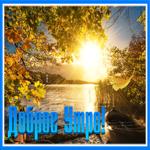 Солнечная открытка с добрым утром