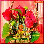Солнца и тепла - Эти розы для тебя