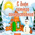 Солнцестояния день зимний