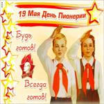 Советская открытка День пионерии