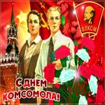 Советская открытка с днем комсомола