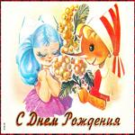 Советская открытка с днем рождения женщине