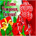 Современная картинка с днем рождения Евгения