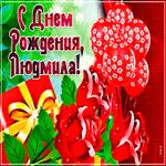 Современная картинка с днем рождения Людмила