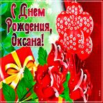 Современная картинка с днем рождения Оксана