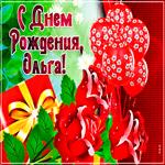 Современная картинка с днем рождения Ольга