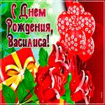 Современная картинка с днем рождения Василиса