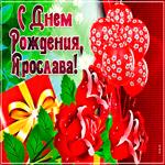 Современная картинка с днем рождения Ярослава