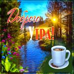 Современная открытка доброе утро