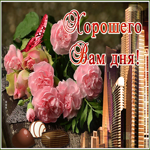 Современная открытка хорошего дня
