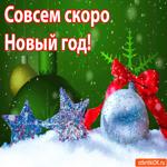 Совсем скоро Новый год