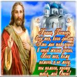 Спаси и сохрани Боже