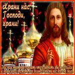 Спаси и сохрани меня Господь