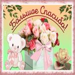 Спасибо держи цветы