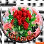 Спасибо вот цветы