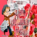 Спешу поздравить с днём российской печати