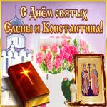 Спешу поздравить с днем святых Елены и Константина