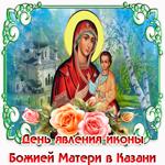 Спешу поздравить с днем явления иконы Божией Матери в Казани