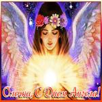 Спешу поздравить тебя с днем ангела Олечка
