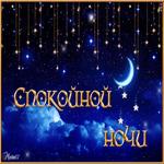 Мерцающая открытка спокойной ночи