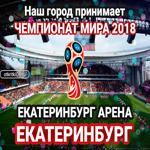 """Стадион """"Екатеринбург Арена"""", Екатеринбург, Россия"""